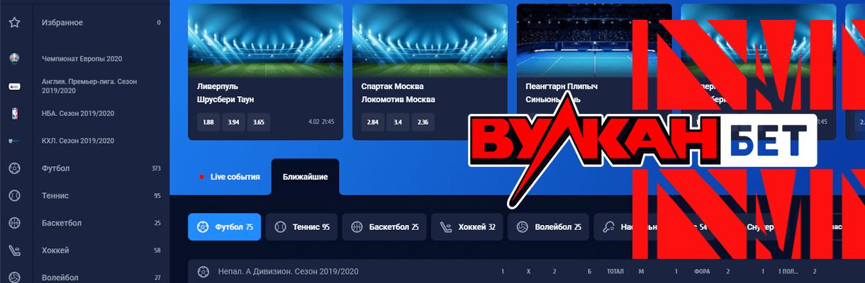 Дизайн официального сайта букмекерской конторы Vulkanbet
